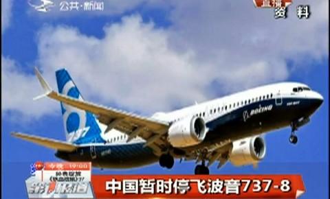 第1报道 中国暂时停飞波音737-8