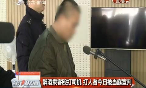 第1报道|醉酒乘客殴打司机 打人者今日被当庭宣判