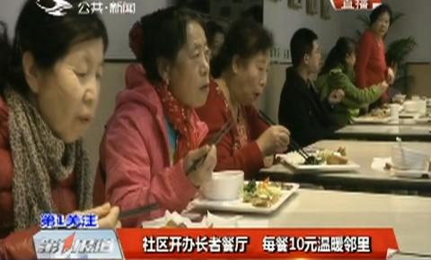 第1报道|长春一社区开办长者餐厅 每餐10元温暖邻里