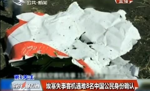 第1报道 埃塞失事客机遇难8名中国公民身份确认