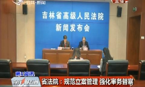 第1报道|万博手机注册省法院:规范立案管理 强化审务督察