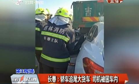 第1报道丨轿车追尾大货车 司机被困车内