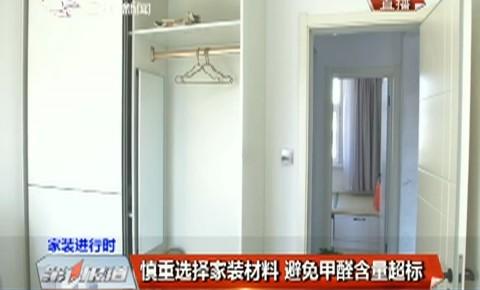 第1报道|慎重选择家装材料 避免甲醛含量超标