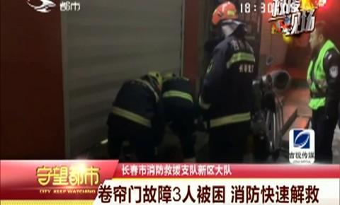 守望都市|卷帘门故障3人被困 消防快速解救