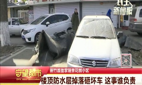 守望都市|楼顶防水层掉落砸坏车 这事谁负责