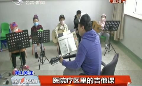 第1报道|医院疗区里的吉他课