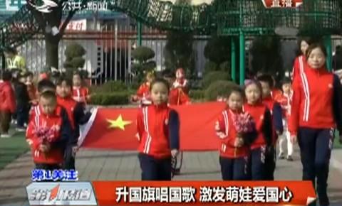 第1报道|升国旗唱国歌 激发萌娃爱国心
