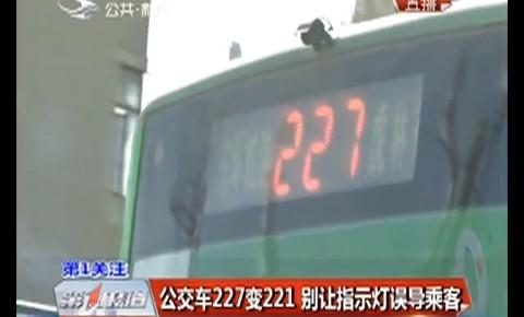 第1报道|公交车227变221 别让指示灯误导乘客