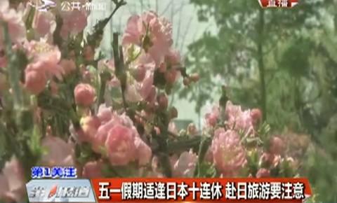第1报道|五一假期适逢日本十连休 赴日旅游要注意