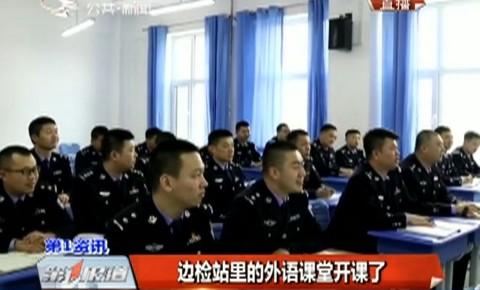第1报道|边检站里的外语课堂开课了