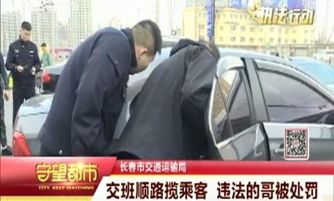 守望都市|交班顺路揽乘客 违法的哥被处罚