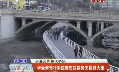 第1报道|伊通河慢行系统带您快捷穿天桥过大街