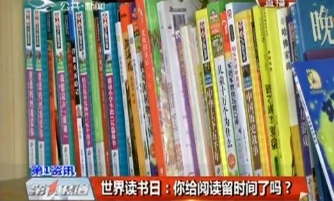 第1报道|世界读书日:你给阅读留时间了吗?