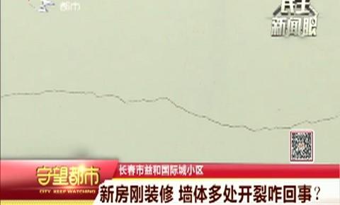 守望都市|长春市益和国际城小区:新房刚装修 墙体多处开裂咋回事?