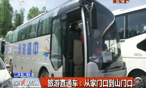 """第1报道 长白山""""旅游直通车"""":从家门口到山门口"""