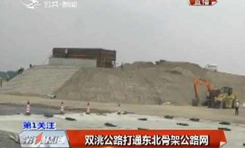 第1报道|双洮公路打通东北骨架公路网