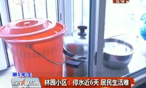 第1报道|长春市林园小区停水近6天 居民生活难