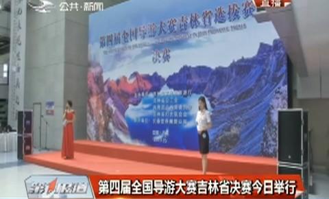 第1报道|第四届全国导游大赛吉林省决赛5月31日举行