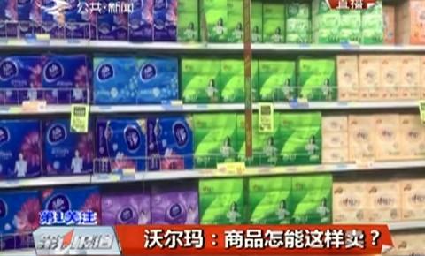 第1报道|长春市迅驰广场沃尔玛超市:商品怎能这样卖?