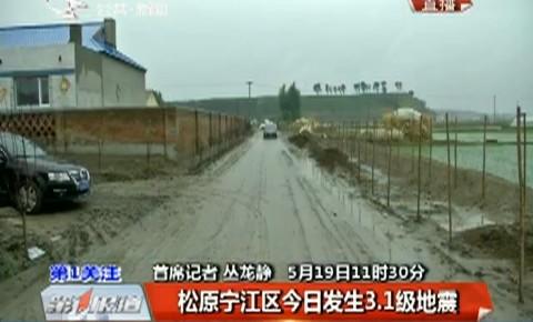 第1报道|松原宁江区19日发生3.1级地震