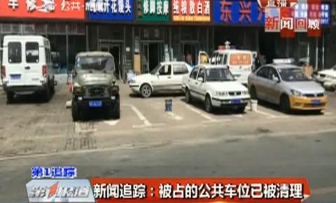 第1报道 新闻追踪:被占的公共车位已被清理