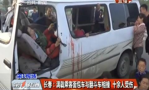 第1报道 长春一满载乘客的面包车与翻斗车相撞 十余人受伤