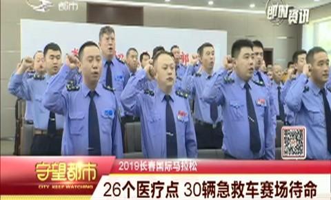 守望都市|长马安排26个医疗点、30辆急救车赛场待命