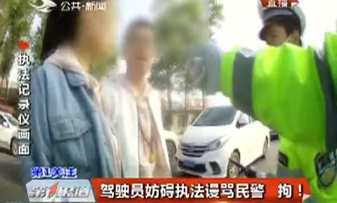 第1报道 驾驶员妨碍执法谩骂民警 拘!