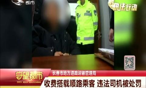 守望都市|收费搭载顺路乘客 违法司机被处罚
