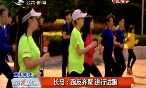 第1报道|2019长春国际马拉松进行试跑活动