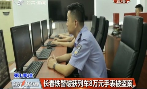 第1报道|长春铁警破获列车8万元手表被盗案