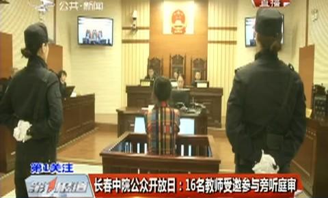 第1报道|长春中院公众开放日:16名教师受邀参与旁听庭审