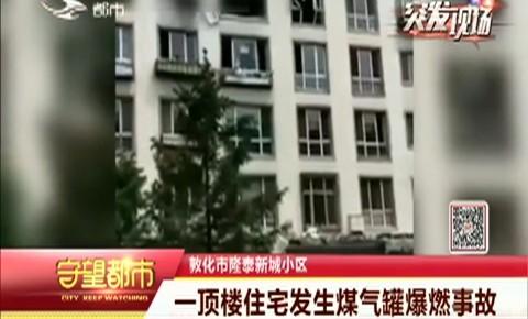 守望都市|敦化市一顶楼住宅发生煤气罐爆燃事故