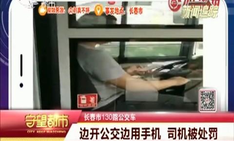 守望都市|边开公交边用手机 司机被处罚