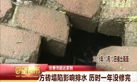 守望都市|长春市超达家园:方砖塌陷影响排水 历时一年没修完