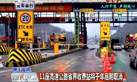 第1报道|11座高速公路省界收费站将于年底前取消