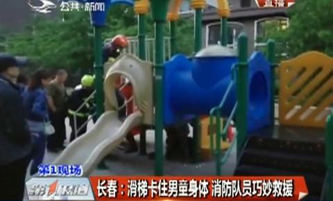 第1报道|滑梯卡住男童身体 消防队员巧妙救援