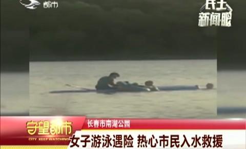 守望都市|女子游泳遇险 热心市民入水救援