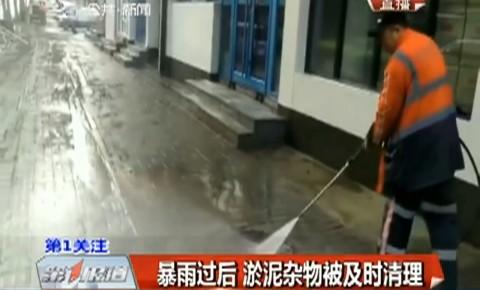 第1报道|暴雨过后 淤泥杂物被及时清理