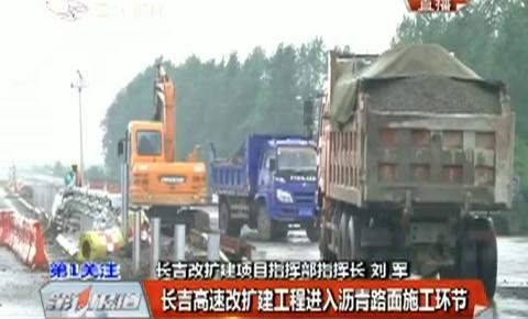 第1報道丨長吉高速改擴建工程進入瀝青路面施工環節