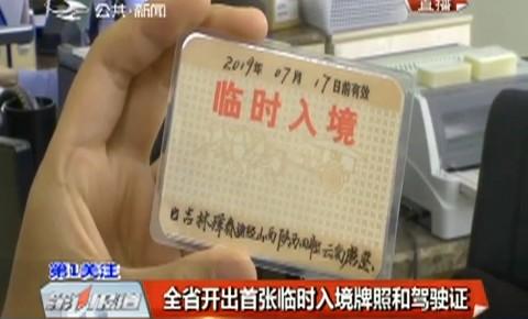 第1報道|全省開出首張臨時入境牌照和駕駛證