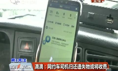 第1報道丨滴滴:網約車司機歸還遺失物或將收費