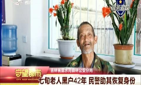 守望都市|七旬老人黑户42年 民警助其恢复身份
