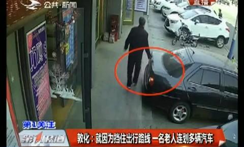 第1报道|只因挡住出行线路 敦化一老人连划多辆汽车