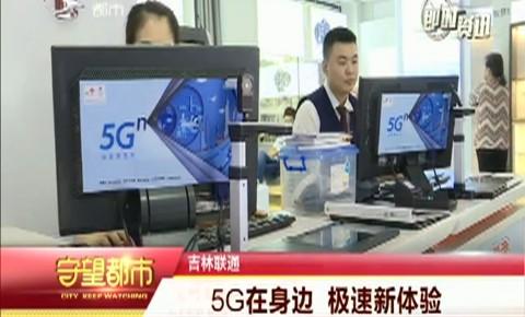 守望万博官网manbetx客户端|万博手机注册联通:5G在身边 极速新体验