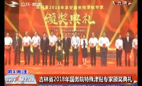 第1报道丨吉林省2018年国务院特殊津贴专家颁奖典礼召开