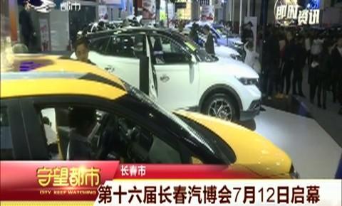 守望都市|第十六屆長春汽博會7月12日啟幕