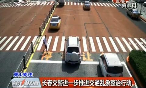 第1報道|長春交警進一步推進交通亂象整治行動