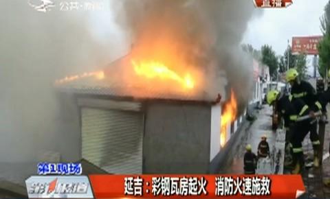 第1报道|延吉一彩钢瓦房起火 消防火速施救