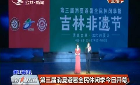 第1报道|第三届消夏避暑全民休闲季开幕